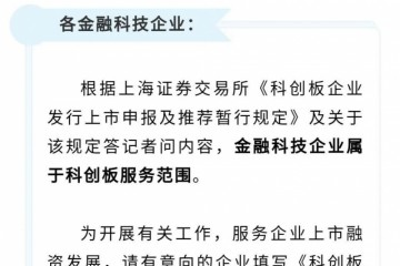 金融科技类企业可上科创板北京开端搜集上市意向