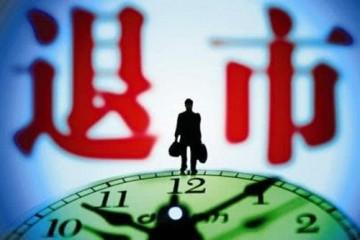 防止面值退市A股商场要不要鼓舞上市公司缩股或兼并股份