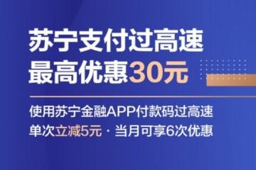 双十一用苏宁支付过江苏高速 最高节省30元