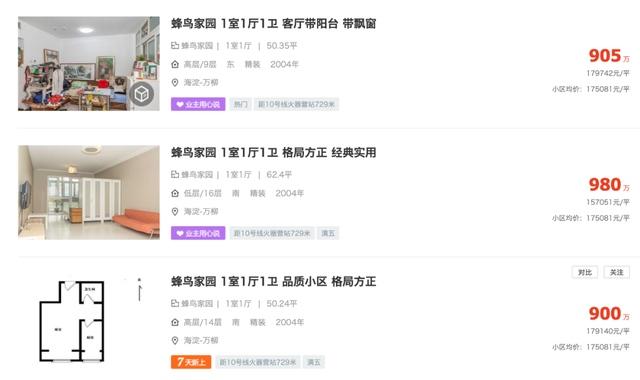 探访北京最划算学区房近千万一套定点上中关村三小