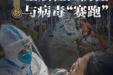 记者亲历广州抗疫一切只为跑在病毒前面
