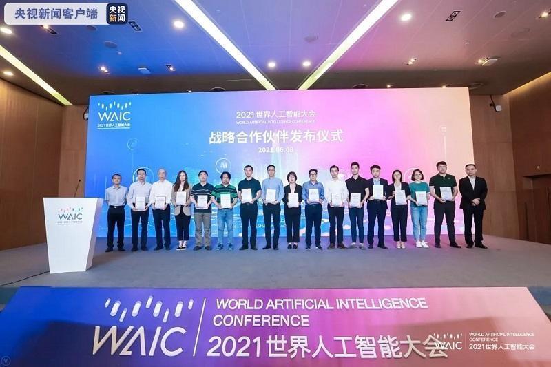 2021世界人工智能大会7月举办6位图灵奖得主已确认参会