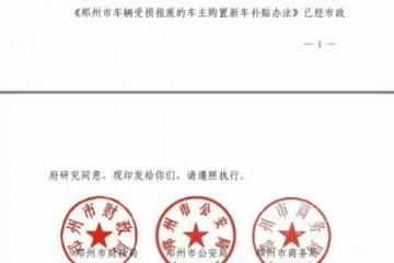 郑州财政局等五部门印发车辆受损报废车主购置新车补贴办法最高补贴1.5万元仅限购买新能源汽车