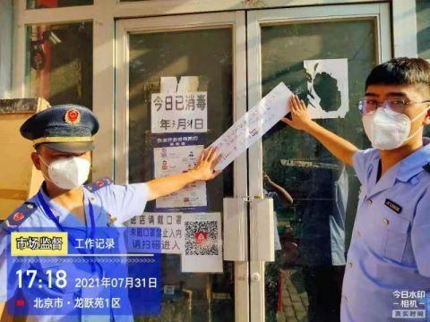 北京昌平区市场监管局对33户疫情防控存严重问题的市场主体予以关停