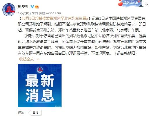8月3日起暂停发售郑州至北京列车车票