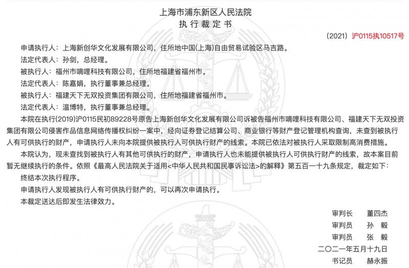 D站名下已无财产执行奥特曼代理商申请的执行程序暂告终结