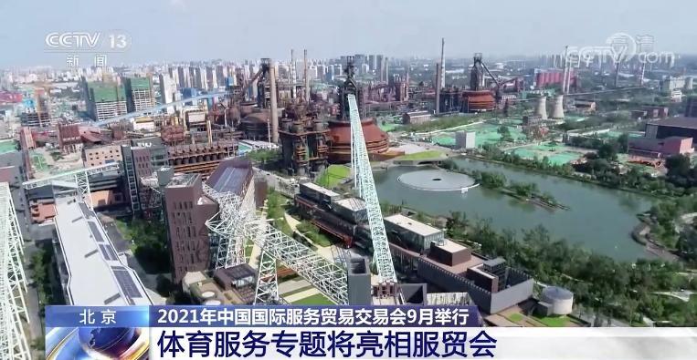 体育服务专题将亮相北京2021年中国国际服务贸易交易会